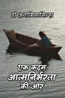 एक कदम आत्मनिर्भरता की ओर  द्वारा  डॉ अनामिकासिन्हा in Hindi