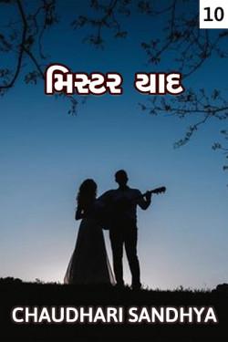 Mister yaad - 10 by Chaudhari sandhya in Gujarati