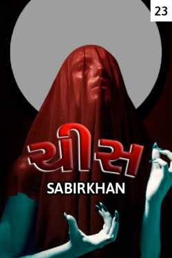 chis - 23 by SABIRKHAN in Gujarati