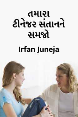 tamara tinejar santan ne samjo by Irfan Juneja in Gujarati
