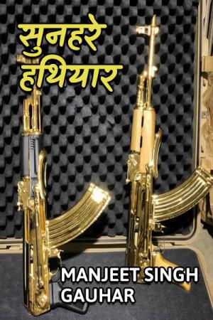 सुनहरे हथियार बुक Manjeet Singh Gauhar द्वारा प्रकाशित हिंदी में