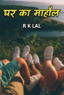 घर का माहौल बुक r k lal द्वारा प्रकाशित हिंदी में