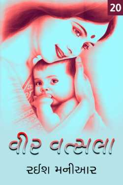 Veer Vatsala - 20 by Raeesh Maniar in Gujarati