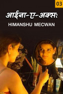 आईना-ए-अक्स: - 3 बुक Himanshu Mecwan द्वारा प्रकाशित हिंदी में