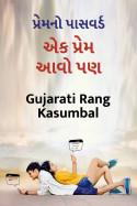 Prem no password - Ek prem aavo pan by Gujarati Rang Kasumbal in Gujarati