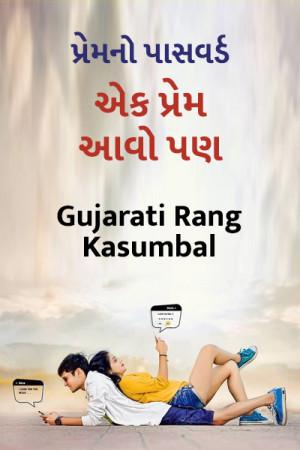 Gujarati Rang Kasumbal દ્વારા પ્રેમ નો પાસવર્ડ - એક પ્રેમ આવો પણ... ગુજરાતીમાં