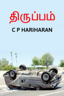 Turning point by c P Hariharan in Tamil