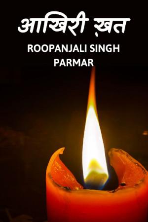 आखिरी ख़त बुक Roopanjali singh parmar द्वारा प्रकाशित हिंदी में