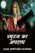 न्युटन का अपराध बुक Ajay Amitabh Suman द्वारा प्रकाशित हिंदी में
