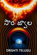 solar flare by Drishti Telugu in Telugu