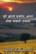 Pure jhale prayog aata thos paavle uchala by Pradip gajanan joshi in Marathi