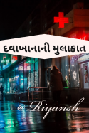 visit of the hospital by Riyansh in Gujarati