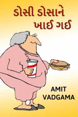 Dosi dosa ne khai gai by Amit vadgama in Gujarati