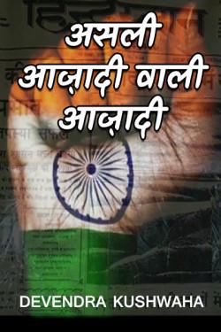 असली आज़ादी वाली आज़ादी  द्वारा  devendra kushwaha in Hindi
