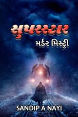 સુપરસ્ટાર  દ્વારા Sandip A Nayi in Gujarati