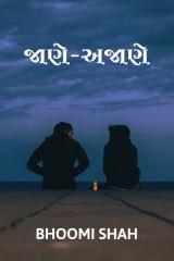 જાણે-અજાણે  by Bhoomi Shah in Gujarati
