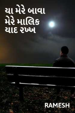 Ya mere bava mere maalik yaad rakkh by Ramesh Champaneri in Gujarati