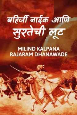 BAHIRJI NAIK AANI SURTECHI LOOT - 1 by MILIND KALPANA RAJARAM DHANAWADE in Marathi