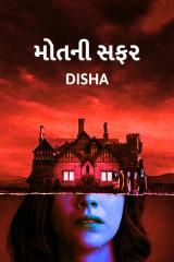Disha profile