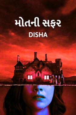 મોત ની સફર  દ્વારા Disha in Gujarati