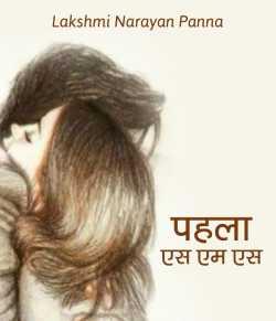 पहला एस एम एस बुक Lakshmi Narayan Panna द्वारा प्रकाशित हिंदी में