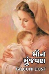 માઁ ની મુંજવણ  by Falguni Dost in Gujarati