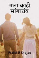 मला काही सांगाचंय.....  by Praful R Shejao in Marathi