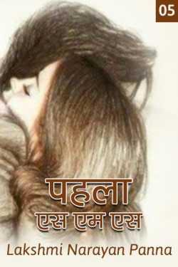 Pahala S.M.S. - 5 by Lakshmi Narayan Panna in Hindi