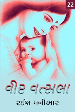 Veer Vatsala - 22 by Raeesh Maniar in Gujarati