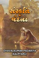 Dhavalkumar Padariya Kalptaru દ્વારા સંસ્કૃતિ વંદના ... ગુજરાતીમાં