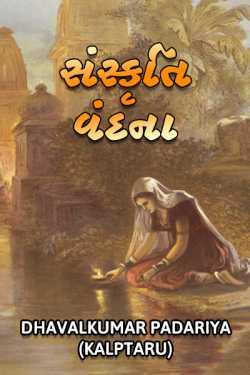 sanskriti vandana... by Dhavalkumar Padariya Kalptaru in Gujarati