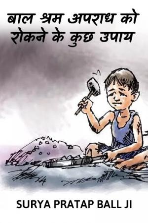 बाल श्रम अपराध को रोकने के कुछ उपाय बुक Surya Pratap Ball Ji द्वारा प्रकाशित हिंदी में
