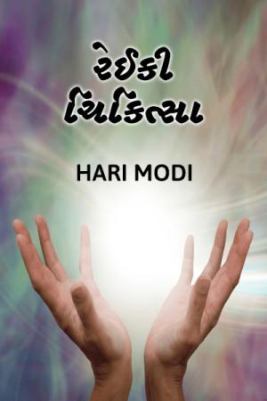 Reiki Therapy by Hari Modi in Gujarati