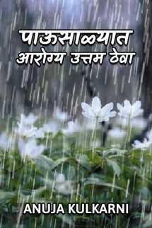 पाऊसाळ्यात आरोग्य उत्तम ठेवा.. मराठीत Anuja Kulkarni