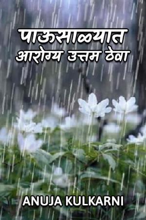 Pausalyat aarogya uttam theva.. by Anuja Kulkarni in Marathi