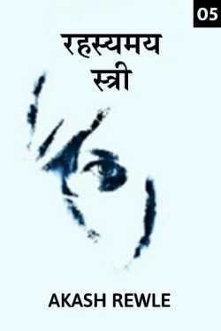 Rahasyamay Stree - 5 by Akash Rewle in Marathi