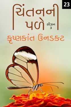 Chintanni Pale - Season - 3 - 23 by Krishnkant Unadkat in Gujarati