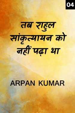 Tab Rahul saankrutyayan ko nahi padha tha - 4 by Arpan Kumar in Hindi