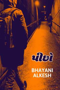 Follow by Bhayani Alkesh in Gujarati