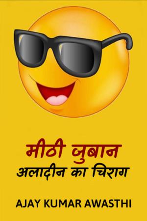 मीठी जुबान अलादीन का चिराग बुक Ajay Kumar Awasthi द्वारा प्रकाशित हिंदी में