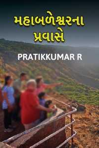 Mahabaleshwar na Pravase a family tour 1