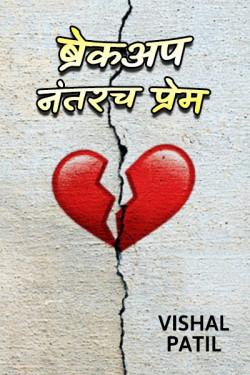ब्रेकअप नंतरच प्रेम  by Vishal Patil Vishu in Marathi