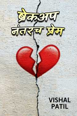 Love After Breakup By Vishal Patil Vishu in Marathi
