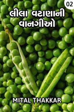 Lila vatanani vangio - 2 by Mital Thakkar in Gujarati