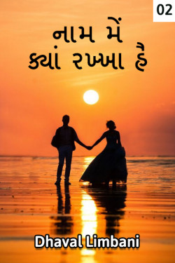 Naam me kya Rakhha hai - 2 by Dhaval Limbani in Gujarati