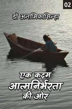Ek Kadam aatmnirbharta ki aur - 2 by डॉ अनामिकासिन्हा in Hindi