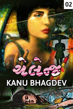 Challenge - 2 by Kanu Bhagdev in Gujarati