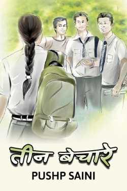 Teen bachara by Pushp Saini in Hindi