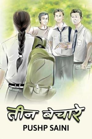 तीन बेचारे बुक Pushp Saini द्वारा प्रकाशित हिंदी में