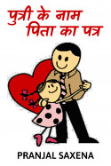 पुत्री के नाम पिता का पत्र बुक Pranjal Saxena द्वारा प्रकाशित हिंदी में